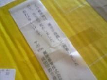 ぱぱらっち マダムがっきーぃ の 日記-Image0371.jpg