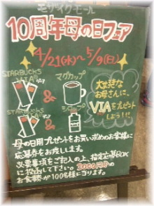 ぱぱらっち マダムの 日記-100429_104837.jpg
