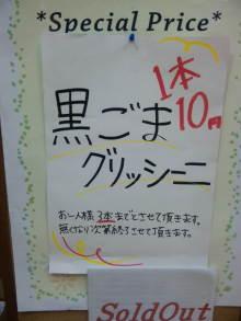 ぱぱらっち マダムの 日記-100805_135237.jpg