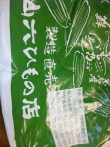 ぱぱらっち マダムの 日記-100828_183132.jpg