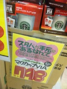 ぱぱらっち マダムの 日記-SBSH01711.JPG