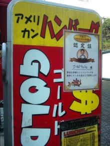 ぱぱらっち マダムの 日記-SBSH01891.JPG