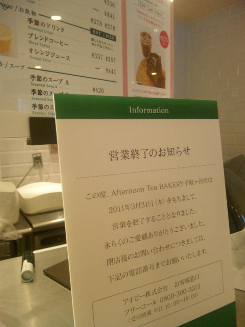 ぱぱらっち マダムの 日記-110301_112954.jpg