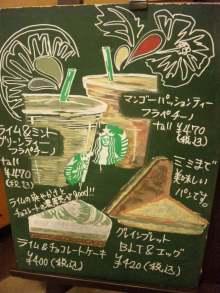 ぱぱらっち マダムの 日記-110725_1233101.jpg