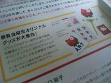 ぱぱらっち マダムの 日記-110731_152842.jpg