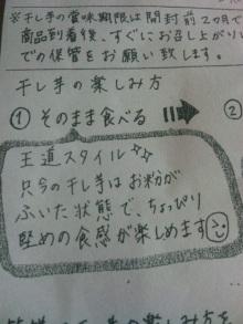 ぱぱらっち マダムの 日記-110731_171632.jpg