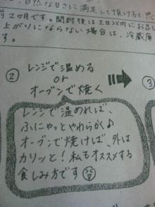 ぱぱらっち マダムの 日記-110731_171641.jpg