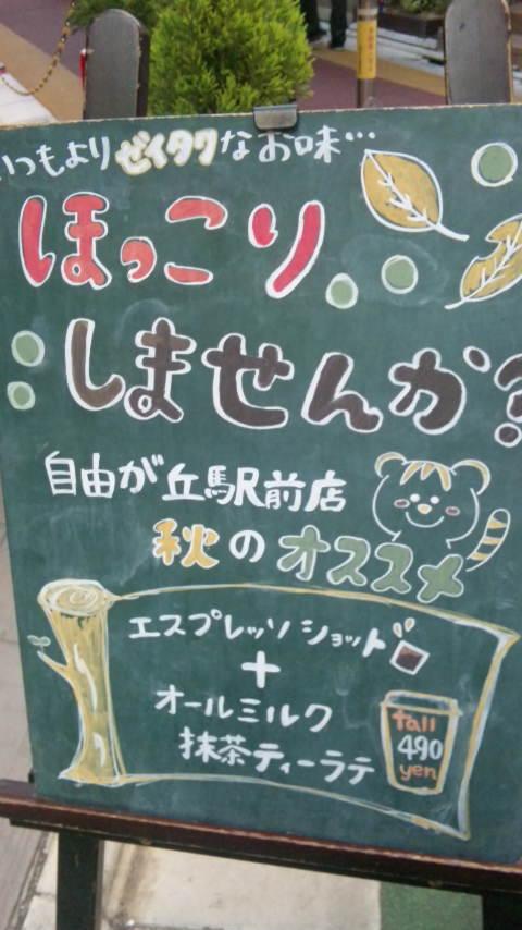 ぱぱらっち マダムの 日記-111029_161007.jpg