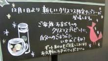 ぱぱらっち マダムの 日記-111130_131602.jpg