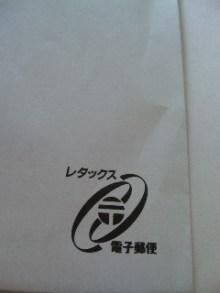 ぱぱらっち マダムの 日記-120201_090022.jpg