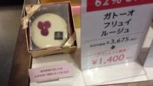 ぱぱらっち マダムの 日記-IMG_5662.jpg