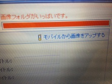 ぱぱらっち マダムの 日記-IMG_5094.jpg
