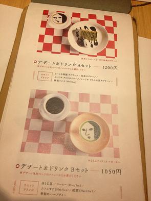 ぱぱらっち マダムの 日記-IMG_9524.png