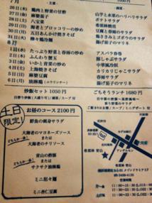 ぱぱらっち マダムの 日記-IMG_0006.png