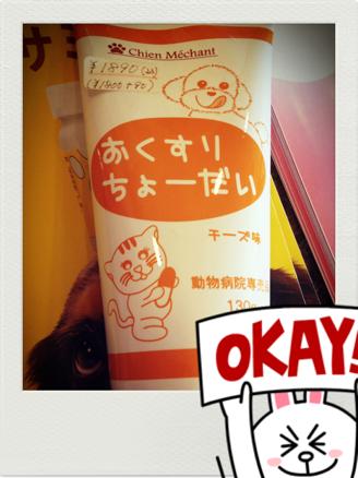 ぱぱらっち マダムの 日記-IMG_0606.png
