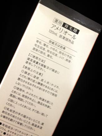 ぱぱらっち マダムの 日記-IMG_9762.png