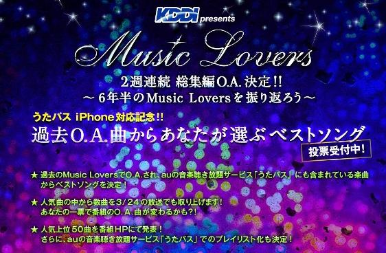 Music Lovers アンケート2013
