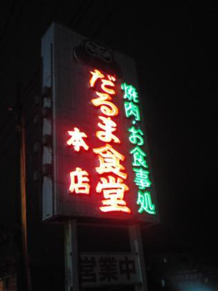 130128_だるま食堂