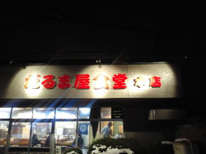 130128_だるま屋食堂本店