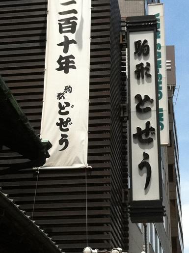 どじょう鍋~駒形@浅草
