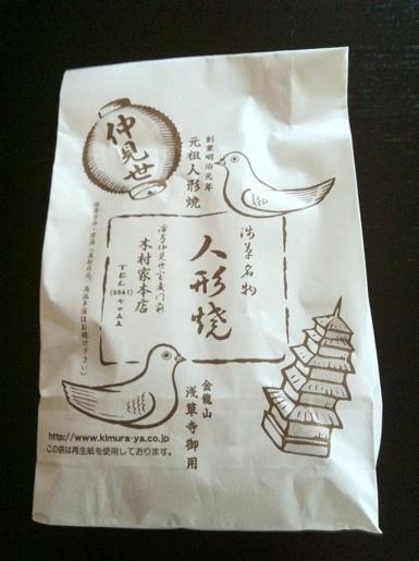 人形焼~木村家本店@浅草