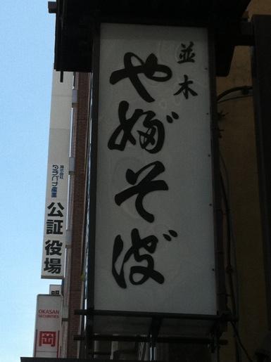 お蕎麦~並木藪蕎麦@浅草