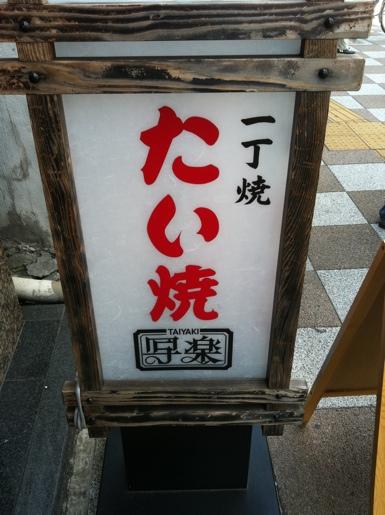たい焼き~写楽@浅草