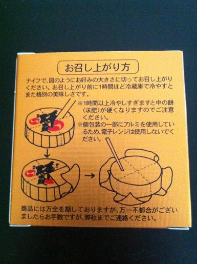 水羊羹~お菓子の香梅@熊本 誉の陣太鼓