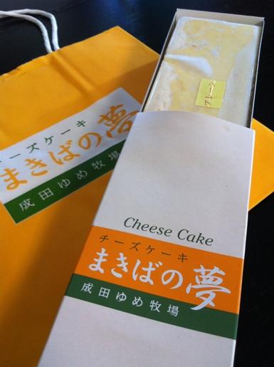 チーズケーキ~成田ゆめ牧場@成田 まきばの夢