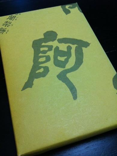 京菓子~阿闍梨餅本舗 満月@京都