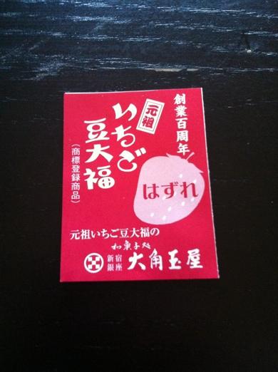 いちご豆大福~大角玉屋@銀座