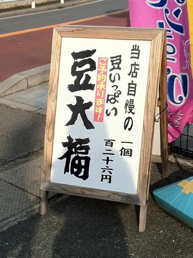 豆大福~ヤマザキショップ@中山