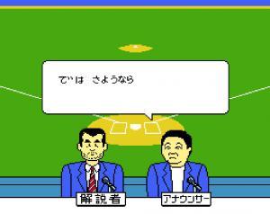 究極ハリキリ スタジアム10