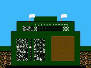 名門第三野球部