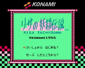 リサの妖精伝説01