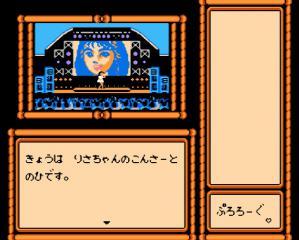リサの妖精伝説02