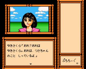 リサの妖精伝説03