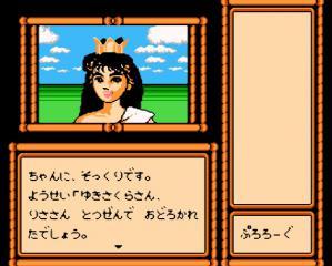 リサの妖精伝説04