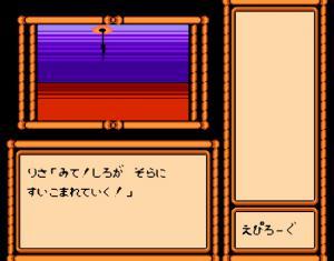 リサの妖精伝説12