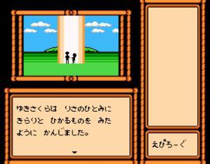 リサの妖精伝説17