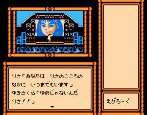 リサの妖精伝説20