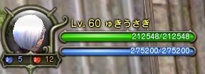 Lv60体力紋章(レア)