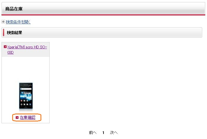 Xperia acro HD在庫確認