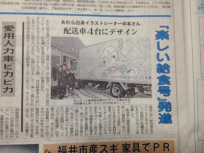 ユコトラ_新聞