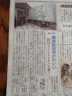 ユコトラ_新聞2