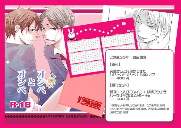 osina-gaki-comic83.jpg