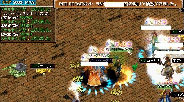 RedStone 12.09.01[00]