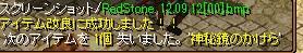 RedStone 12.09.12[01]