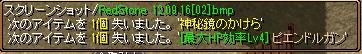 RedStone 12.09.16[03]