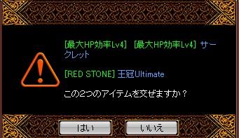 RedStone 12.11.15[03]